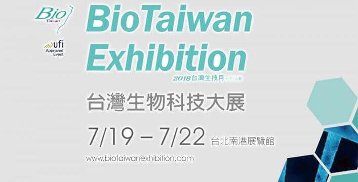 生技展、國際美容保養&生技保健大展,邀請您參加