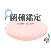 菌種鑑定分析介紹