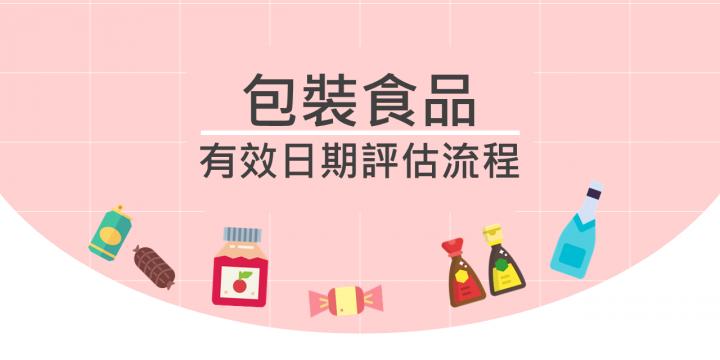 圖解食品保存試驗介紹,包裝食品有效期限評估及訂定說明