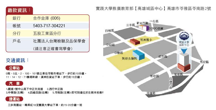 實踐大學推廣教育部-高雄城區中心地圖