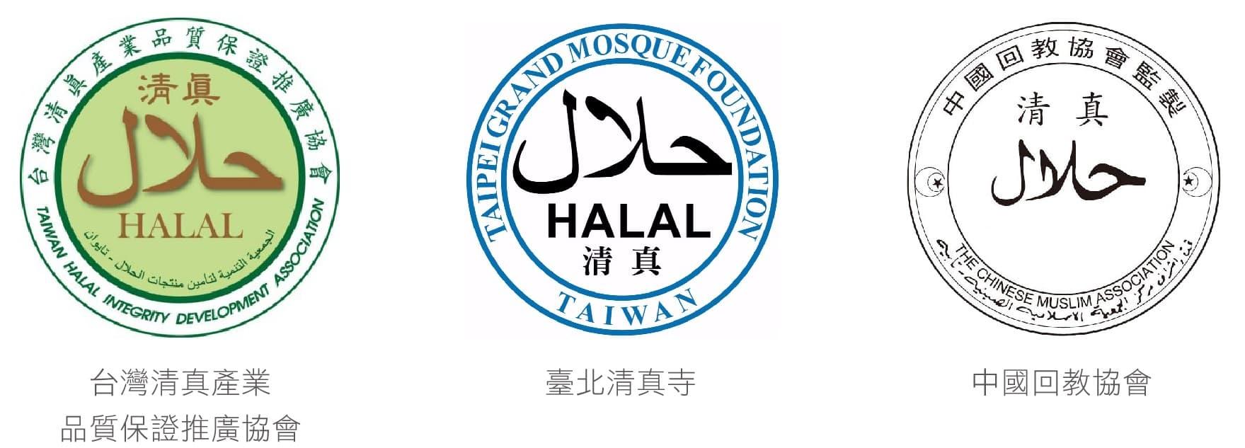 HALAL認證單位與標誌
