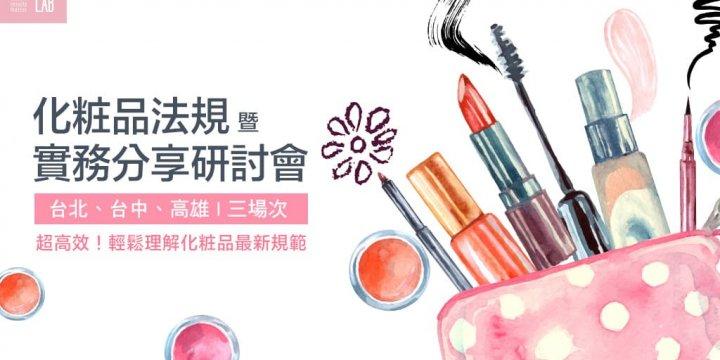 化粧品法規暨實務研討會