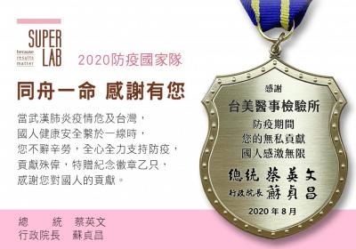 台美協助國家防疫,防疫實驗室團隊獲頒台灣 2020 防疫國家隊勳章